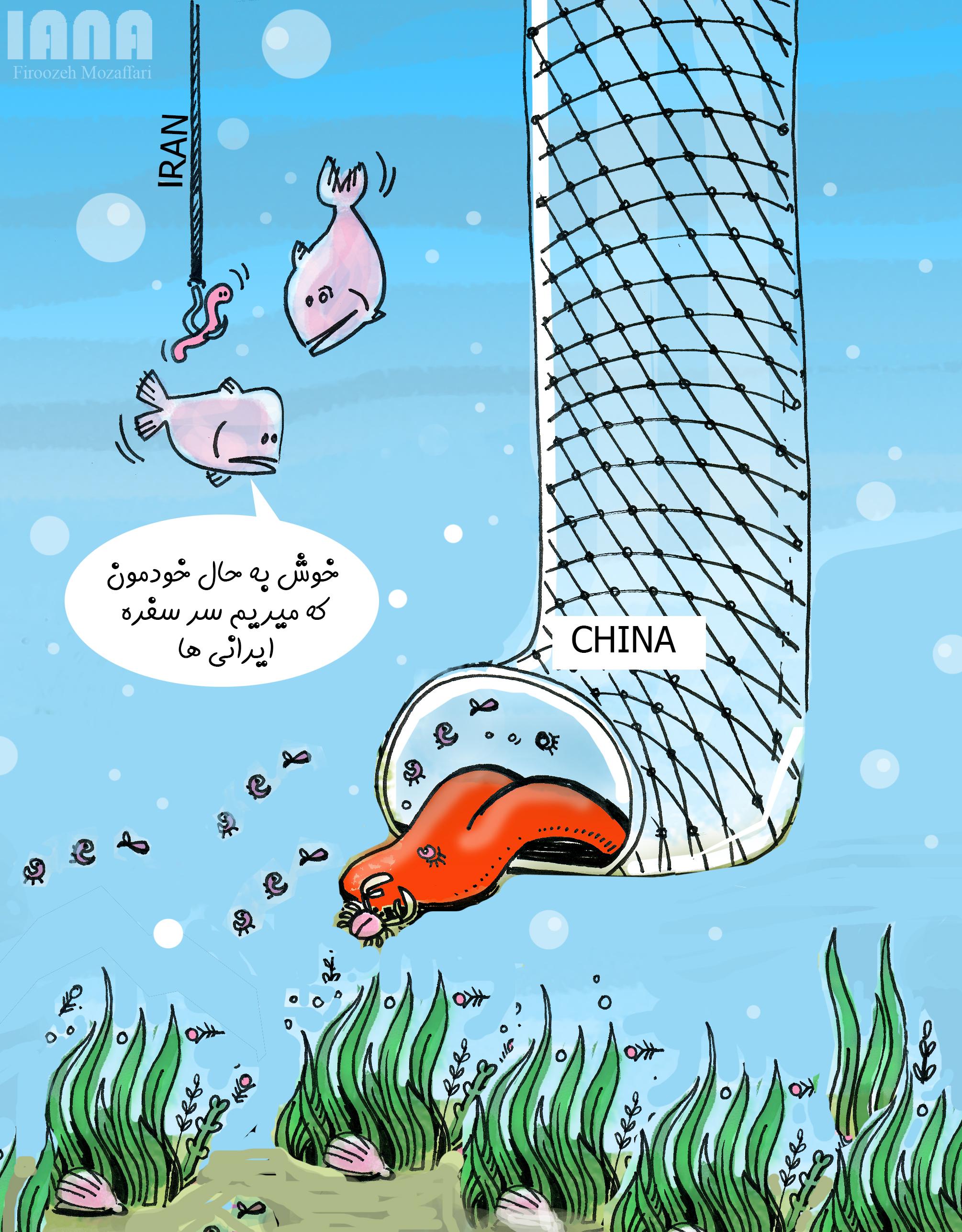 ماهیگیران چینی 2