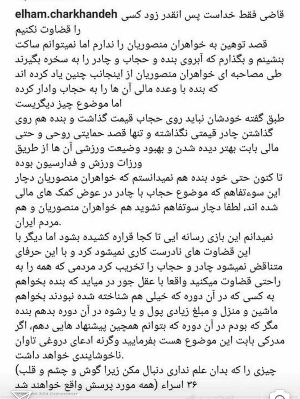 واکنش چرخنده به ادعای خواهران منصوریان