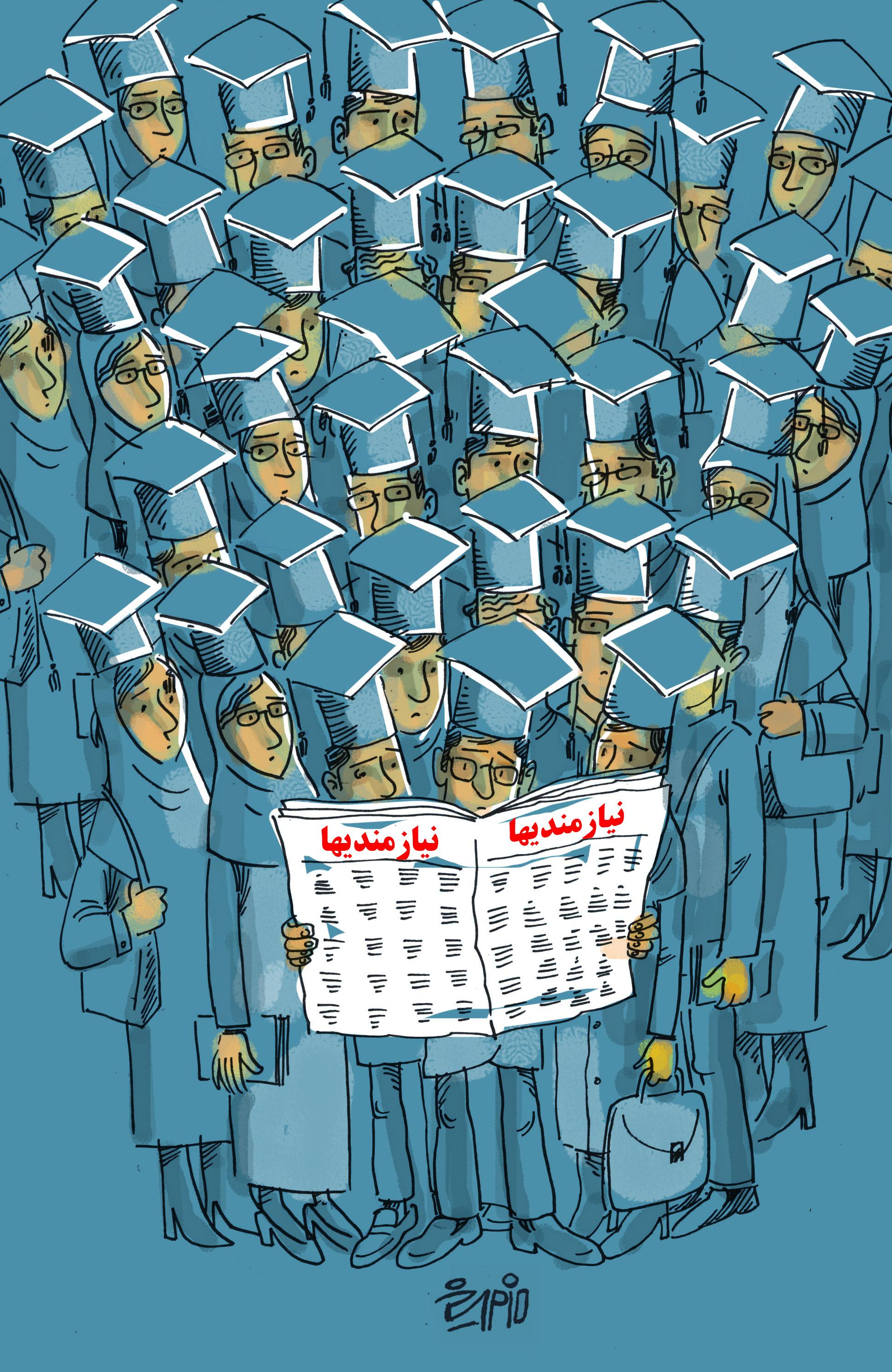 عنوان بحران بیکاری برای فارغالتحصیلان