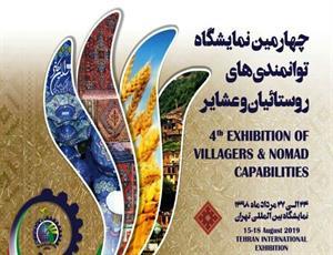 چهارمین نمایشگاه توانمند های روستاییان و عشایر