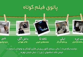 4 فیلم ایرانی و 1 فیلم از روسیه در پاتوق فیلم کوتاه