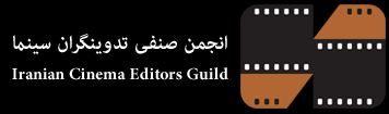هیات مدیره جدید انجمن صنفی تدوینگران سینما