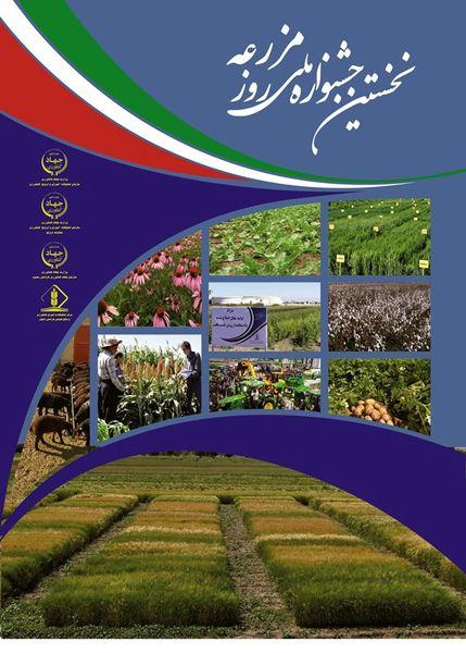 پخش مستند «روز ملی مزرعه» از شبکه یک