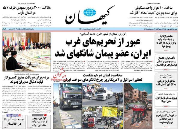 روزنامه های 27 شهریور