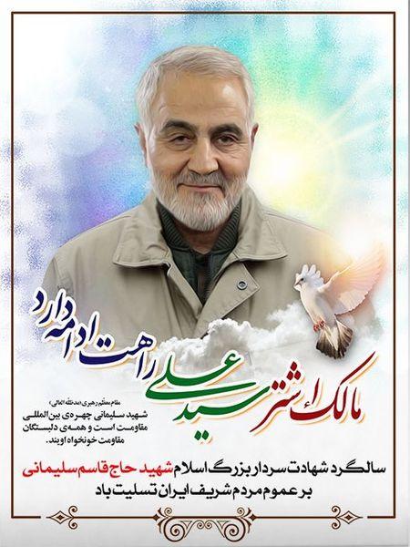 اولین سالگرد شهادت اسطوره مقاومت سردار شهید حاج قاسم سلیمانی و همرزمان شهیدش گرامی باد