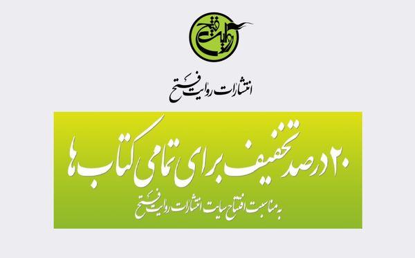 آغاز فروش اینترنتی کتابهای روایت فتح