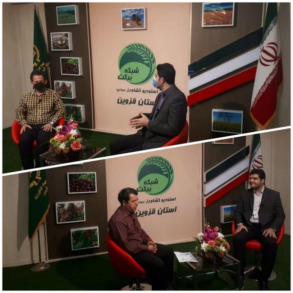 پخش مستقیم برنامههای این هفته استودیو کشاورز استان قزوین