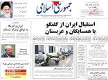 روزنامه های 15 اردیبهشت