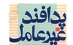 افتتاح دوازده  طرح  های آب و خاک در شهرستان رابر به مناسبت هفته پدافند غیرعامل