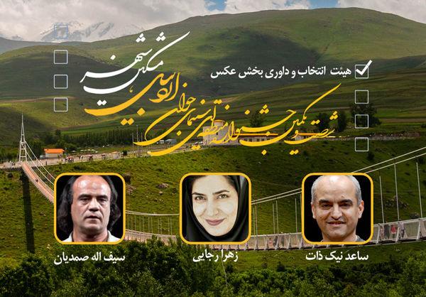 معرفی هیات انتخاب و داوری بخش عکس جشنواره منطقهای اردبیل- مشگینشهر