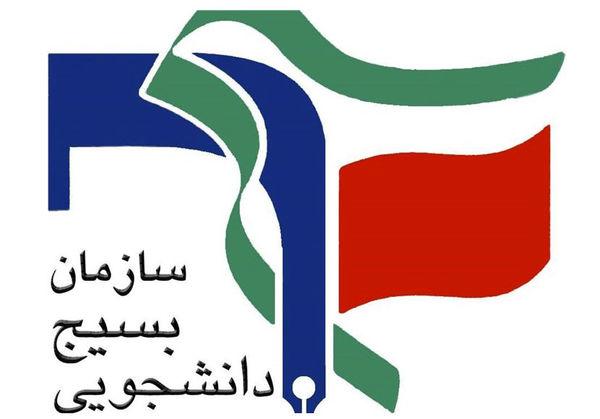 حمایت بسیج دانشجویی از اعتراضات دانشگاه تهران