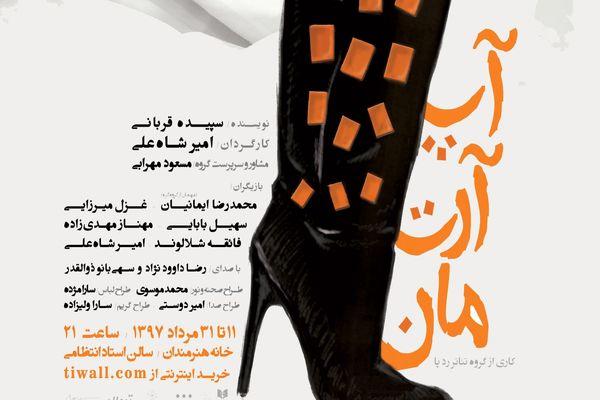 پوستر کمدی اجتماعی «آپ آرت مان» رونمایی شد