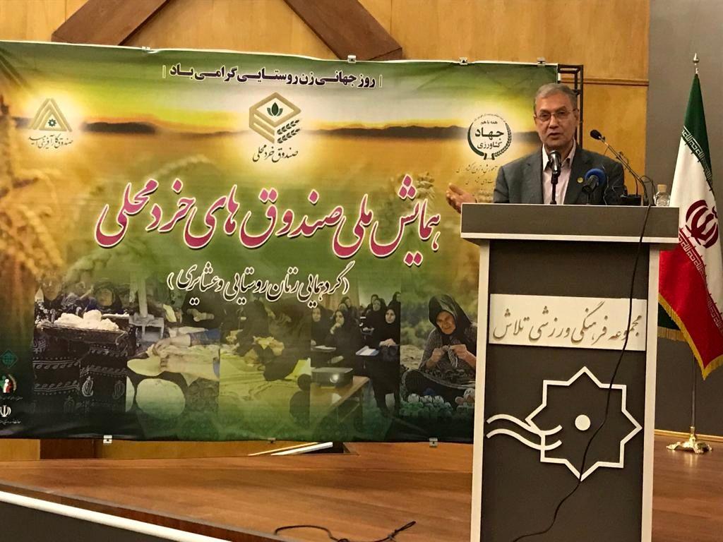 همایش ملی صندوق های خرد محلی (گردهمایی زنان روستایی و عشایری)