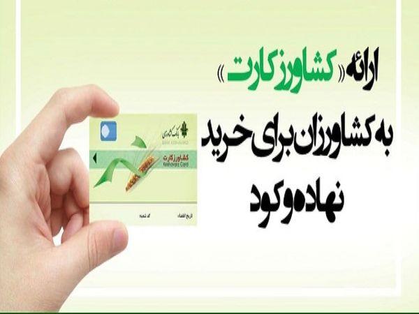 پرداخت حدود  100 میلیارد ریال تسهیلات کشاورز کارت در چهارمحال و بختیاری