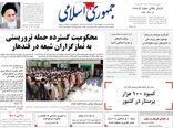 روزنامه های 25 مهر