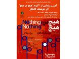 رونمایی از «هیچ در هیچِ» کامکارها در ارسباران
