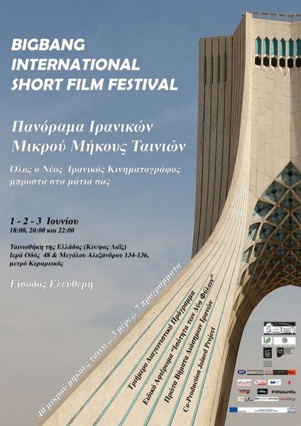 معرفی برگزیدگان جشنواره فیلمهای کوتاه ایرانی در یونان