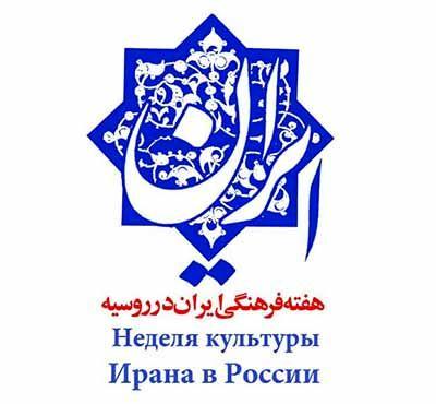 هفته فرهنگی ایران در روسیه افتتاح میشود