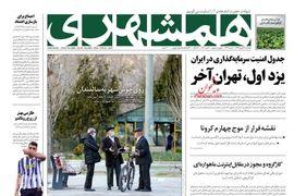 روزنامه های 27 بهمن
