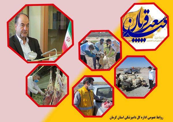 تشدید نظارت بهداشتی دامپزشکی استان ویژه عید قربان