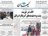 روزنامه های 5 آبان