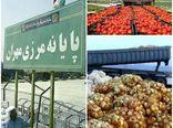 صادرات 18هزار تن محصول کشاورزی از مرز مهران
