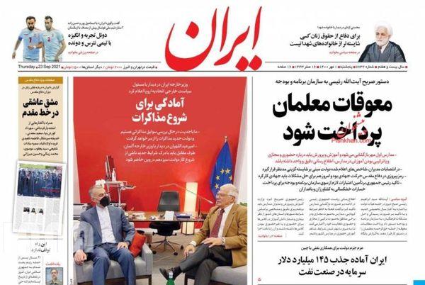 روزنامه های 1 مهر