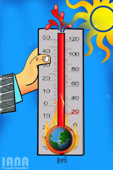 روزهای داغ کره زمین -کارتون فیروزه مظفری