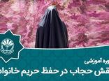 برگزاری دوره آموزشی نقش حجاب در حفظ حریم خانواده