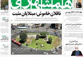 روزنامه های 6 مهر