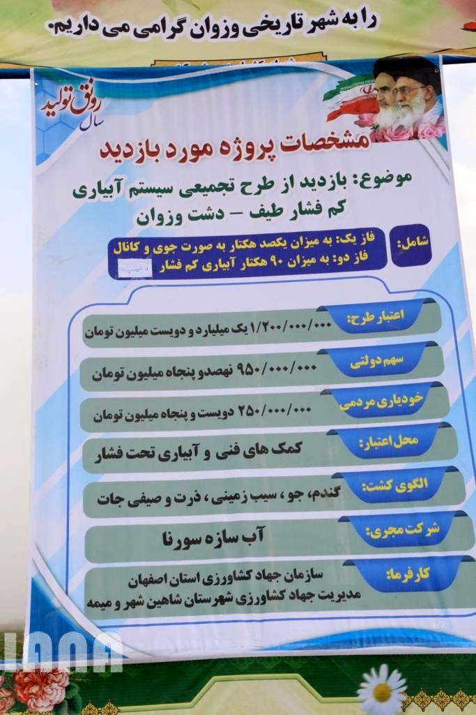 سفر وزیر جهاد کشاورزی به شهرستان میمه، استان اصفهان