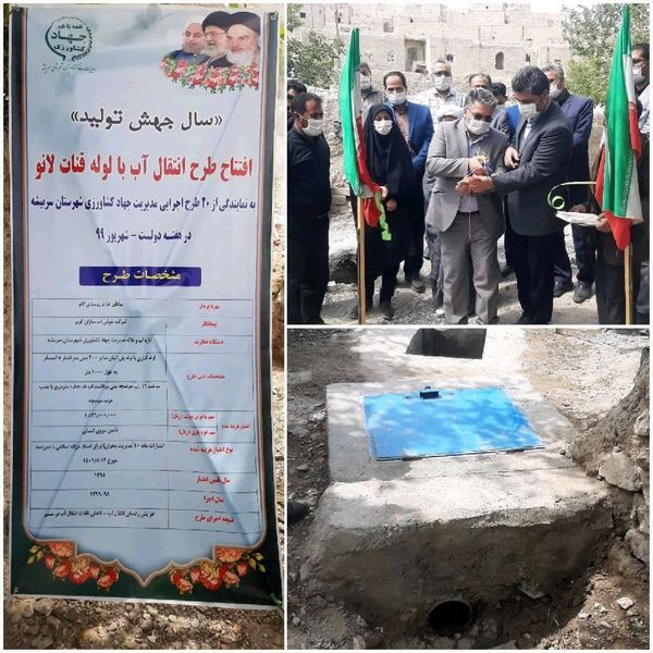 افتتاح طرح انتقال آب با لوله قنات در شهرستان سربیشه