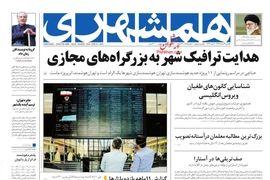 روزنامه های 3 اسفند