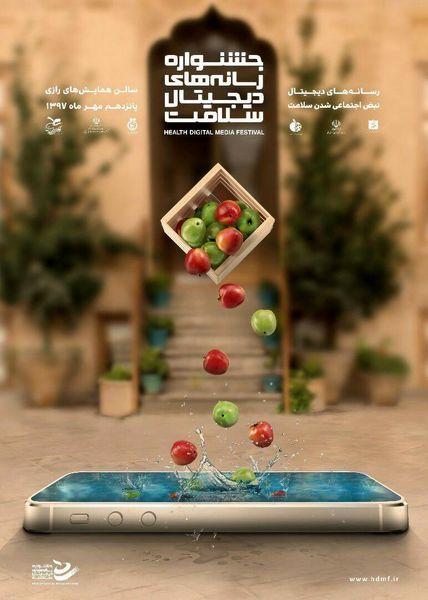 پوستر جشنواره رسانههای دیجیتال سلامت رونمایی شد