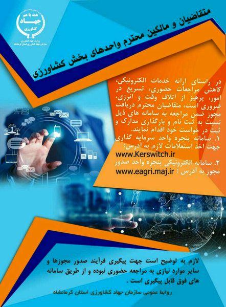 سازمان جهاد کشاورزی کرمانشاه، دستگاه برتر بهبود فضای کسب وکار