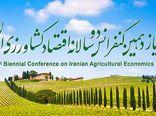 کنفرانس اقتصاد کشاورزی ایران در کرج آغاز شد