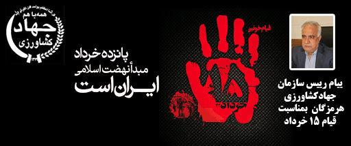 پیام رییس سازمان جهادکشاورزی هرمزگان بمناسبت قیام ۱۵ خرداد