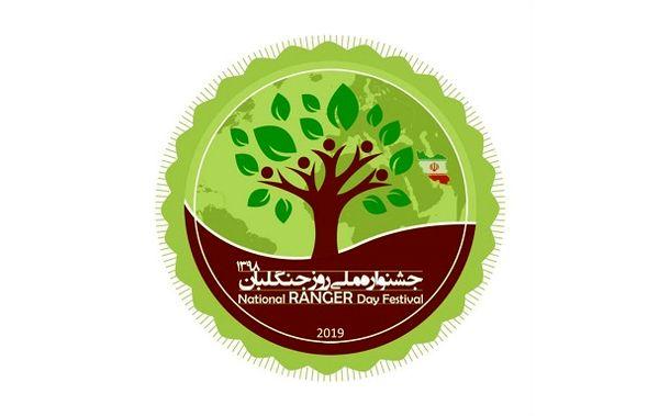 جشنواره ملی روز جنگلبان 14 مرداد برگزار میشود