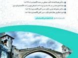 انتشار چهار رساله خطی از میراث ادبی و دینی مسلمانان بوسنی و هرزگوین