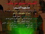 اجرای بزرگ ترین نمایش مذهبی در سوریه