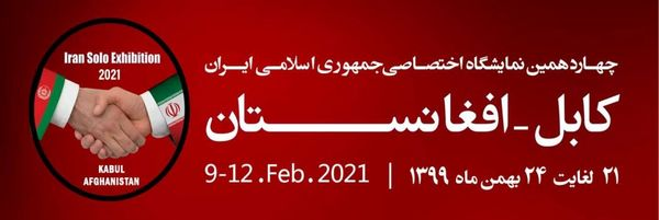 چهاردهمین نمایشگاه تخصصی ایران در افغانستان با محوریت بخش کشاورزی  برگزار می شود