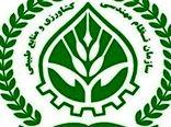 تشریح جزییات انتخابات نظام مهندسی کشاورزی فارس