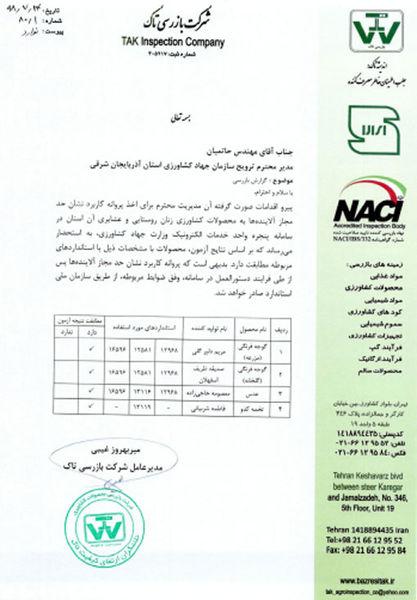 گواهی انطباق با استاندارد حد مجاز آلاینده ها، برای چهار محصول تولیدی زنان روستایی صادر شد