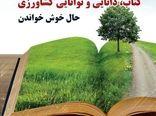 دومین دوره هفته ملی کتاب کشاورزی و منابع طبیعی برگزار شد