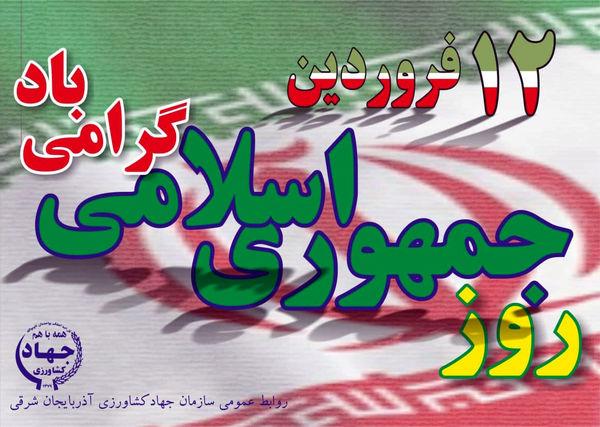 12 فروردین 58 ادامه راه انقلاب و تکمیل کننده یوم الله 22 بهمن 57 بود