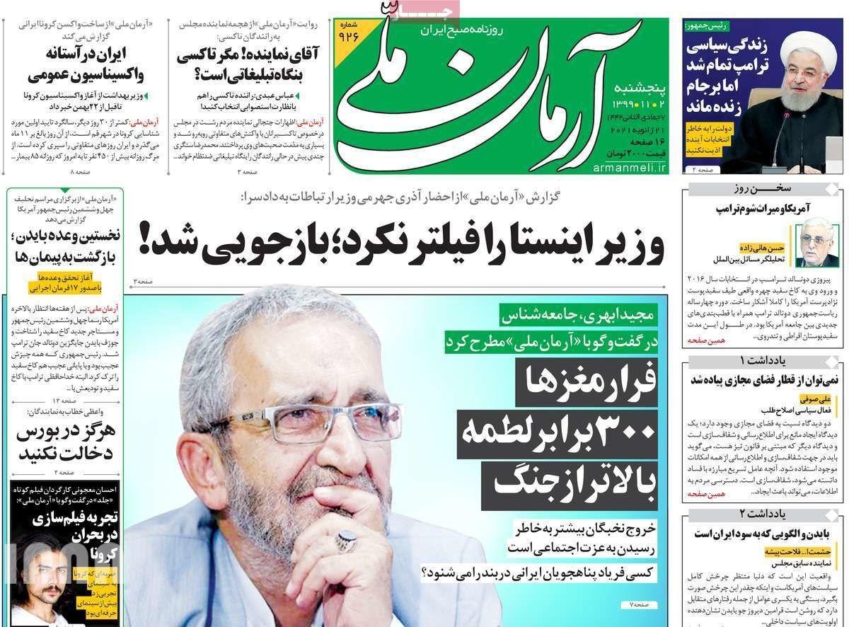 روزنامه های 2 بهمن