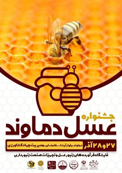 دماوند، فردا میزبان جشنواره عسل استان تهران می شود