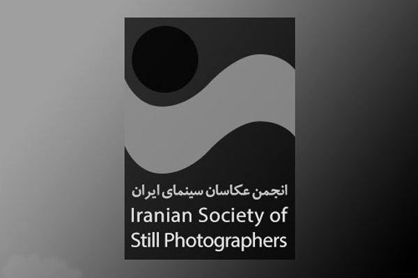 چهارمین جشن عکاسان سینمای ایران در گالری سلام