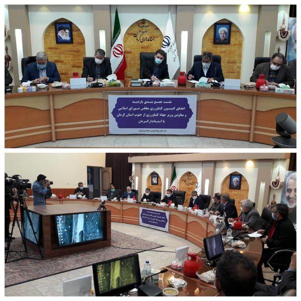 با حضور اعضای مجمع نمایندگان استان موانع توسعه بخش کشاورزی استان کرمان بررسی شد