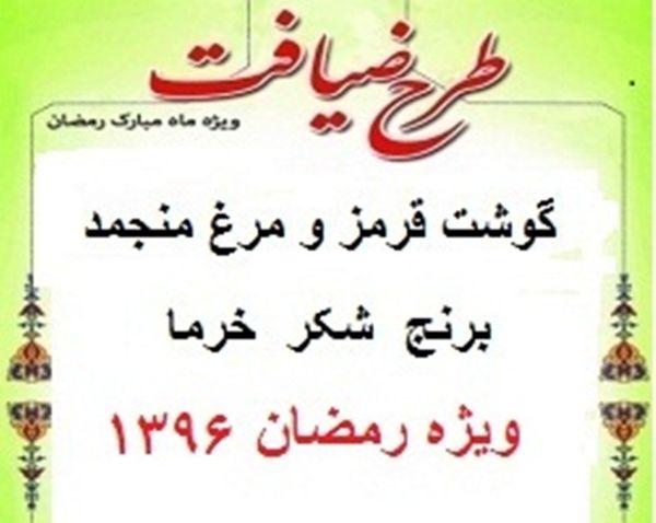 مراکز عرضه کالاهای اساسی ماه رمضان در استان تهران اعلام شد